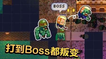 僵尸们战胜了人类Boss,还把他也变成了僵尸!战斗力又增强了!