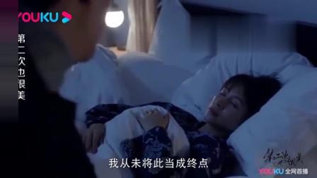 第二次也很美:安安晚上迷糊发烧,发现许朗坐床边,感觉做梦一样