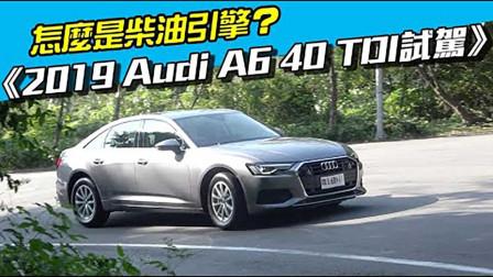 柴油版的奥迪A6你能接受吗?试驾奥迪A6 40TDI