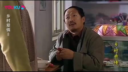 乡村爱情:广坤帮大脚看店,遇到刘能,俩人一见面就掐,冤家路窄