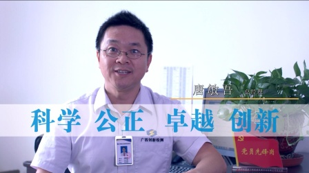 广西南宁宣传片拍摄/广西创新检测公司宣传片