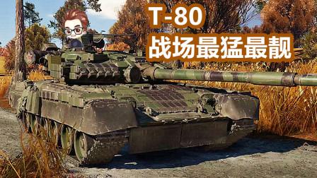 战雷脱口秀 T-80战场最猛坦克【战争雷霆】搞笑天津话解说