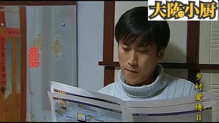乡村爱情:刘英怀孕会娘家,玉田怀疑媳妇不愿意去看望!