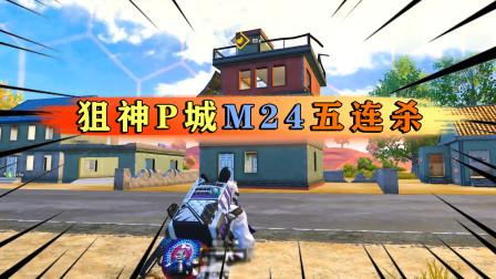 狙神郎哥P城5连杀,M24枪枪爆头,攻楼却被盒子雷给炸倒!