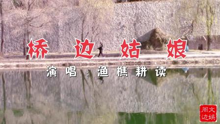 民谣神曲《桥边姑娘》全网都在翻唱,河南大叔传走心哼唱,超好听