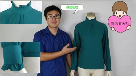 女士长袖衬衣的缝纫方法,分享给大家