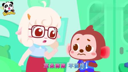 赶走耳朵里的细菌培养儿童讲卫生好习惯宝宝巴士动画片
