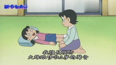 哆啦A梦:静香模仿大雄和哆啦A梦的声音,好逗啊