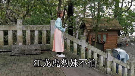 云南山歌《上山不怕虎狼吞》