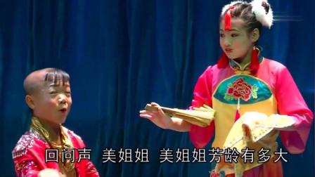 赵晓波高徒白燕、李丛志演唱《西厢写书》太好听了!