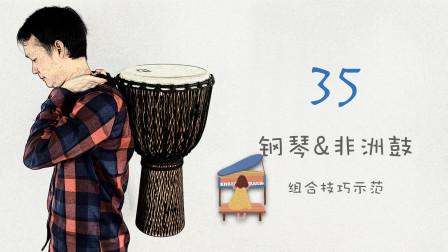 约珥的手鼓教室 35 钢琴与手鼓的组合技巧示范