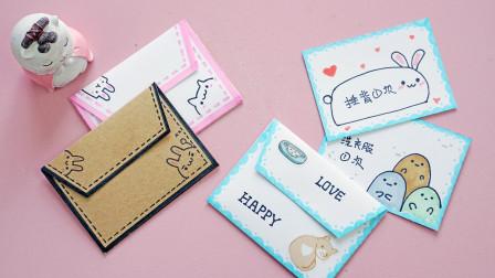 自制超简单的小信封,还能DIY心愿卡和家务卡哦,几个步骤完成