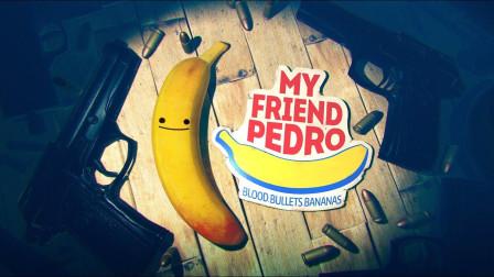 《我的朋友佩德罗》疯狂难度 下水道 第一关无伤S评价