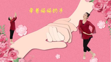 糖豆广场舞课堂《牵着妈妈的手》