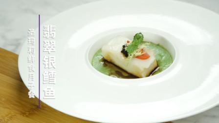 月子美食之翡翠银鳕鱼