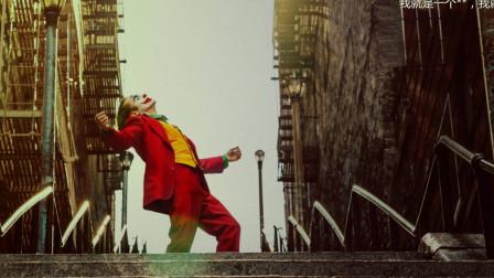 小丑:前方高燃,视觉盛宴!10秒后,整个世界都是你的
