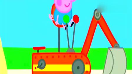 小猪佩奇:大家坐上了挖掘机,给大桶装满沙子,玩得很开心!