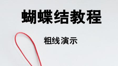 S1309-圣诞小挂件之蝴蝶结教程-粗线演示篇