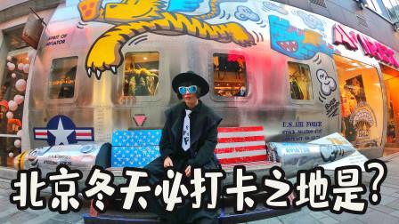 大苏分享冬日北京必去之地