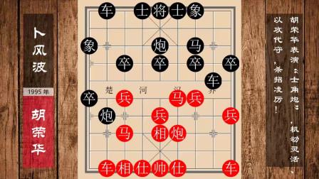 """胡荣华表演""""士角炮"""",机动灵活、以攻代守,杀招凌厉!"""