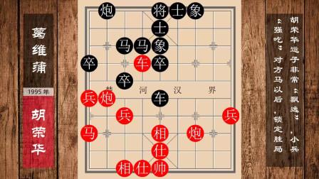 """胡荣华运子非常""""飘逸"""",小兵""""强吃""""对方马以后,锁定胜局!"""