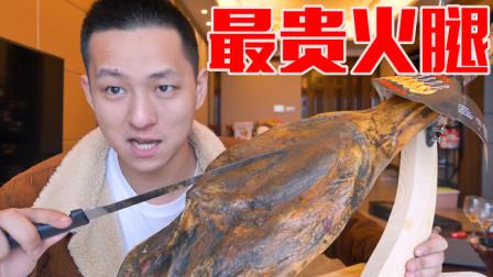 试吃全世界最贵的火腿!切下八小片就能卖四百的伊比亚火腿!