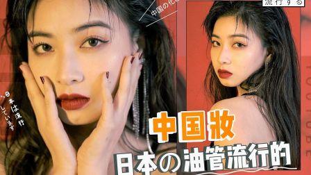 【一颗欢】樱花妹超爱的中国 妆,持靓行凶女明星妆容