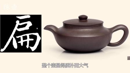 历代名家汉扁紫砂壶图片欣赏