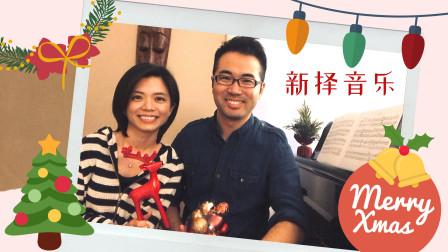 于泽楠、林欣洁四手联弹~祝大家圣诞快乐!