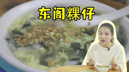 文昌东阁粿仔,美味又养生,吃过忘不了!