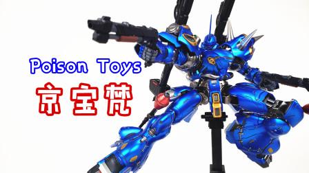 被国产黑科技惊到了!Poison Toys 1/72京宝梵合金高达模型-刘哥模玩