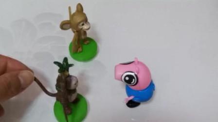猴子说乔治的尾巴太短,乔治想借别人的尾巴,可是被拒绝了
