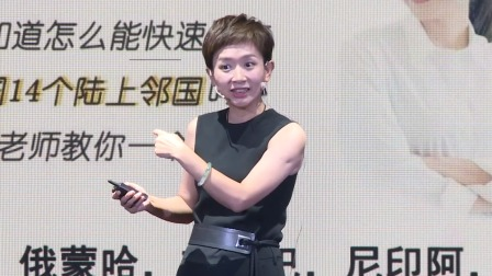 王芳:如何帮孩子学好地理