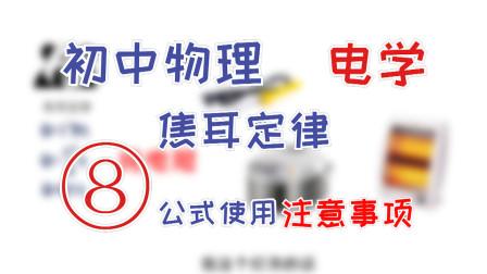【初中物理轻松学】电学8: 焦耳定律及公式使用注意事项