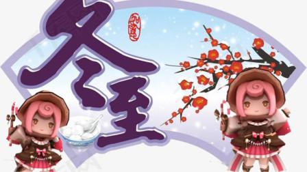 迷你世界冬至到咯! 冬至不吃饺子的小伙伴,小心耳朵冻掉哦!