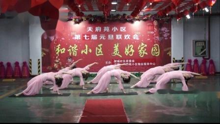 9、新绛县天府苑小区第七届元旦联欢会瑜伽《风筝误》