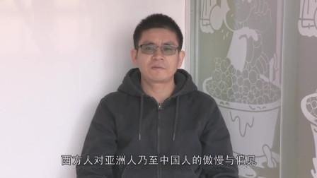 《不同观点10:西方人对中国人的偏见?》2019回顾系列
