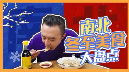 南北方冬至美食大赏!除了吃饺子冬至还能吃啥?