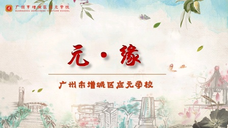 增城应元学校第二届艺术节文艺汇演开场视频