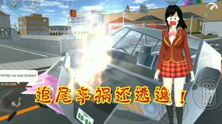 樱花校园模拟器第一期:第一次上路追尾车祸还逃逸!