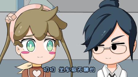 叨茶小漫画:还有什么比两人一起在大巴车上玩分手厨房更甜蜜的呢