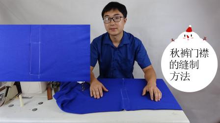 秋裤,棉毛裤门襟的制作,缝纫方法