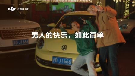 """DJI 大疆创新 – 圣诞元旦""""男人的快乐,如此简单"""""""