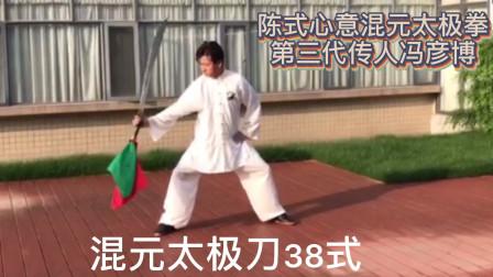 三代传人冯彦博演练陈式心意混元太极刀38式