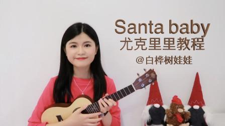 【Santa baby圣诞宝贝】尤克里里弹唱教程,甜到骺!