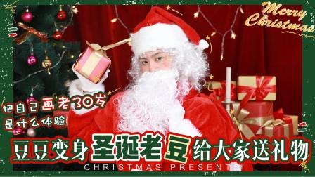 豆仔の圣诞老人仿妆