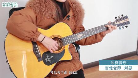 吉他C和弦教学