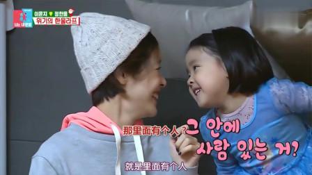 综艺节目:韩国爸爸扮雪宝被五岁女儿看出破绽,演员妈妈有点懵了