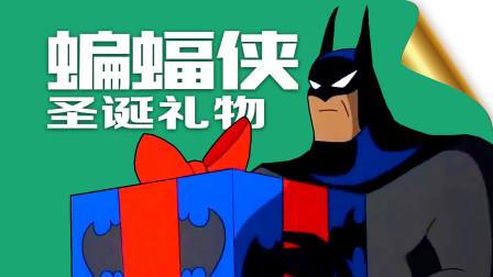 蝙蝠侠的圣诞礼物到底是啥捏?