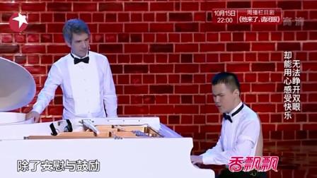 美国老师和中国盲人学生,做了什么,感动了老冯、老郭和宋丹丹